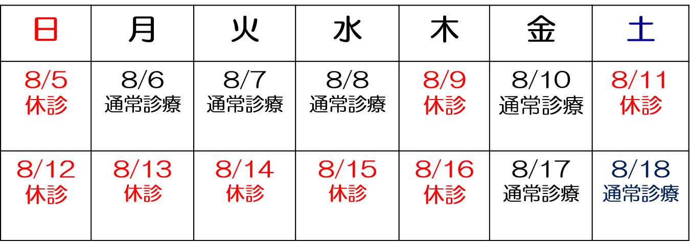 2018夏季休暇.png