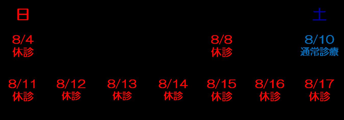2019夏季休暇.png